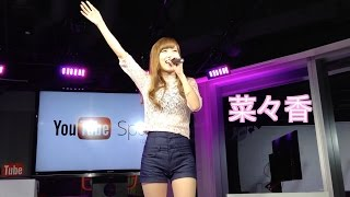 菜々香 / BRIGHT・NANAKA Honey boy YouTube Space Tokyo ハッピーアワー