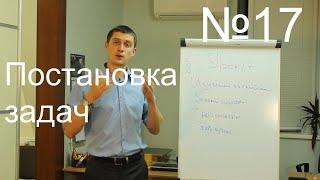 Обучение тайм-менеджменту - видео-уроки по тайм-менеджменту Олега Лялика. № 17. Постановка задач