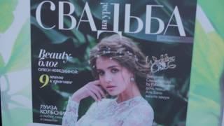 Свадебная выставка Wedding Weekend Ufa 2017