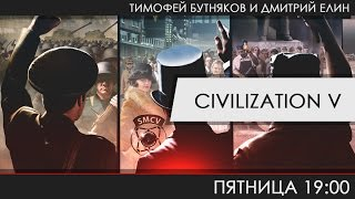Civilization V - Индоктринация