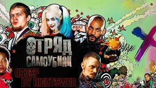 """Отряд самоубийц"" (2016) - обзор by Hightower / Suicide Squad"