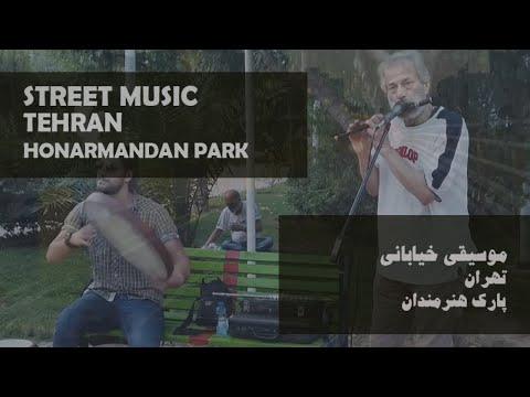Street Music in Tehran in artists park موسیقی خیابان در پارک هنرمندان تهران