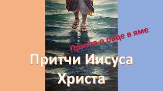 Притчи Иисуса Христа l 10. - Овец в яме