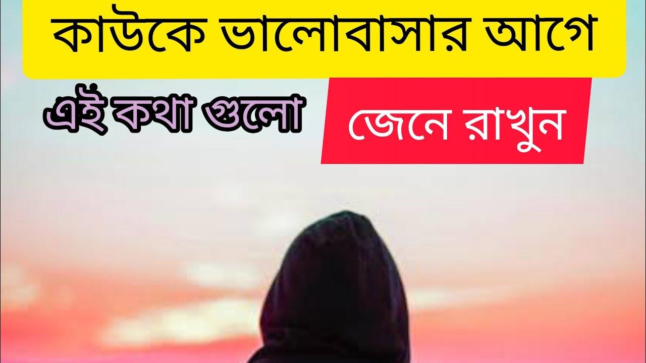 কাউকে ভালোবাসার আগে এই কথাগুলো জেনে রাখুন। বাঙালি মোটিভেশন ভিডিও। ২০২০ BENGALI MOTIVATION VIDEO 2020