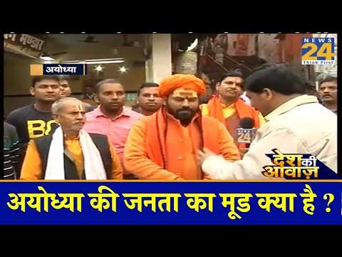 देश की आवाज : Ayodhya में राम मंदिर को लेकर अयोध्या की जनता का मूड क्या है ?