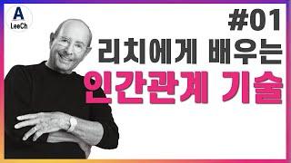 [강의]리치에게 배우는 인간관계기술