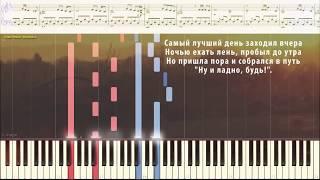 Самый лучший день - Лепс Григорий (Ноты и Видеоурок для фортепиано) (piano cover)