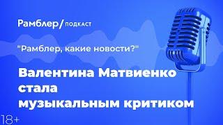 Валентина Матвиенко стала музыкальным критиком | Рамблер подкаст   @Рамблер