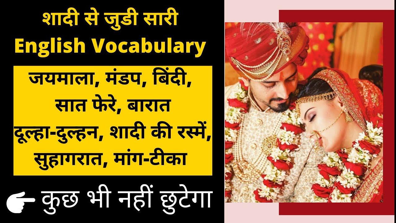सुहागरात, मंडप, मंगलसूत्र, सात-फेरे, बारात in English | शादी से जुड़ी सारी English Wedding Vocabulary