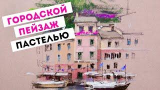 Как нарисовать летний пейзаж пастелью — kalachevaschool.ru — Поэтапный урок Елены Таткиной