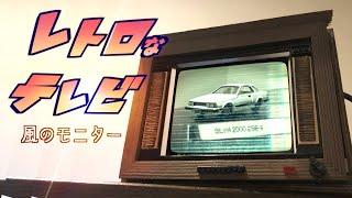 【'70年代】映る!昭和のテレビ風パソコンモニター作ってみた!