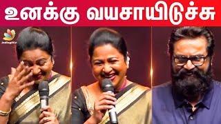 LOL😂 : Sarathkumar Trolls Radhika on Stage | Sid Sriram, Mani Ratnam | Vaanam Kottatum Trailer