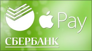 Як підключити Apple Pay через додаток Сбербанк Онлайн? Додаємо карту Apple Wallet