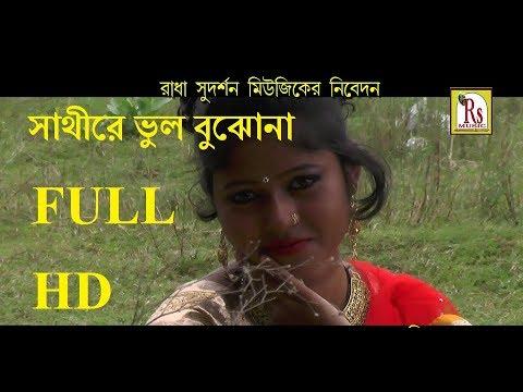 SATHIRE VUL BUJHONA | সাথীরে ভুল বুঝোনা  | VASKAR MANDOL-By -RS MUSIC