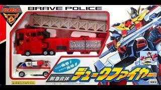 勇者警察ジェイデッカー玩具シリーズ [警察合体ジェイデッカー]です。 Brave Police J-Decker Toy series [Emergency Combination Duke Fire] 1994年 TAKARA(現タカ...