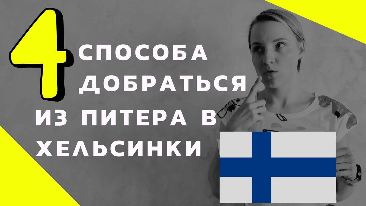 Возможности Снятия Хельсинки Петра 4   туристическая фирма путешествие по петербургу