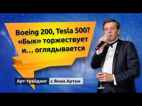 """Boeing 200, Tesla 500? """"Бык"""" торжествует и… оглядывается. Блог Яна Арта - 22.11.2020"""