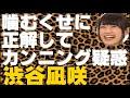 噛むくせに正解してカンニング疑惑の渋谷凪咲【NMB48】