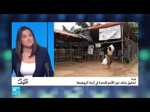 تحقيق ينتقد دور الأمم المتحدة في أزمة الروهينغا  - نشر قبل 6 ساعة