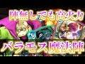 【ドラクエライバルズ】陣が無くても高火力!!バラモス採用型魔法陣ゼシカで超バーン!!【DQR】