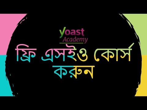 Free SEO Course And Training By Yoast Academy | Bangla Tutorial
