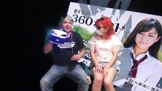 PSVRの「360デート001 おさななじみ 石川恋 #1」を、バンドメンバーのマ...
