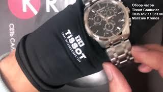 Обзор оригинальных часов Tissot Couturier Chronograph T035.617.11.051.00 (T0356171105100)