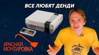 Красная Монтировка — Все любят Денди. Лучшая приставка от Nintendo