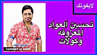 تحسين العواد | اذا راحوا شيصير حفلات ليالي الشرق 2018