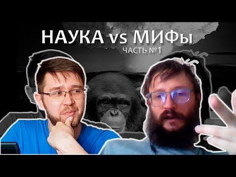 Станислав Дробышевский - Люди это обезьяны? Если бы я родился папуасом... Женщины главнее? (Часть 1)