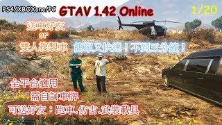 (已失效)GTAV 1.42 Online 1/20 周末bug!雙人超簡單.快速複製車+送車給好友!不到3分鐘一台!全平台適用(需自訂車牌)
