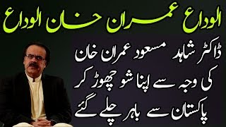 Dr Shahid Masood Has Left the Show Due to Imran Khan