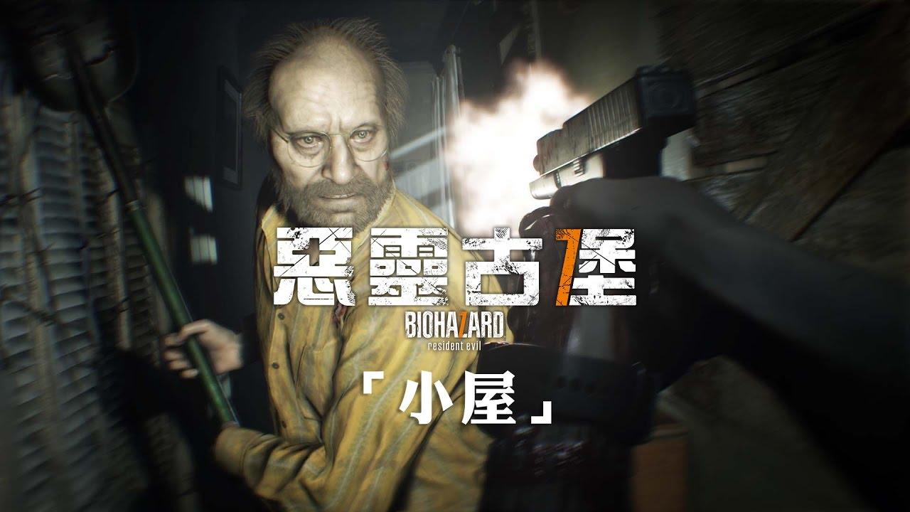 《惡靈古堡7》宣傳預告/「小屋」遊玩影片(繁體中文字幕) - YouTube