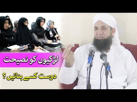 Advice for Girls  Naeem Butt Women Special  لڑکیوں کو نصیحت ، نعیم بٹ