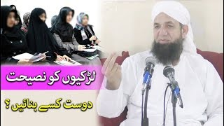 Advice for Girls by Naeem Butt [Women Special]  لڑکیوں کو نصیحت ، نعیم بٹ