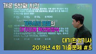 2019년 대기환경기사 4회 기출문제 풀이(5)_이동경…