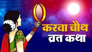 करवा चौथ व्रत कथा- Karava Chauth Vrat Katha -17 October 2019 - करवा चौथ की कहानी ..