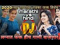 Marathi Vs Hindi Dj Songs Remix Non Stop 2020 New Marathi Songs 2020 New Marathi Dj Songs 2020 Mara  Terbaik(.mp3 .mp4) Mp3 - Mp4 Download