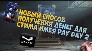 [PayDay 2] Как быстро получить уровень, заработать много денег и прокачать оружие.