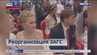 Специалисты рассказали о изменениях в работе ЗАГСов Кузбасса