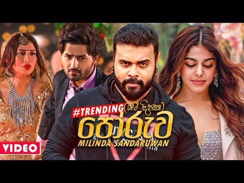 Poruwa (යම් දිනක) - Milinda Sandaruwan New Song 2021 | Yam Dinaka Poruwaka | New Sinhala Songs 2021