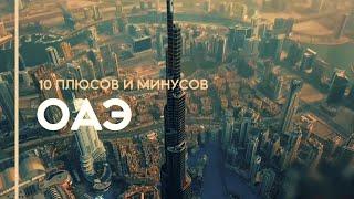 10 плюсов и минусов жизни в Дубае (Объединенных Арабских Эмиратах). ОАЭ. Цены. Безвизовый въезд. ЕДА