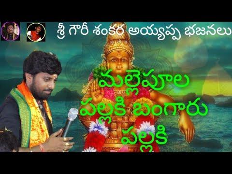 malle-poola-pallaki-bangaru-pallaki-song-by-gowri-shankara-swami-9000761402-7989350055