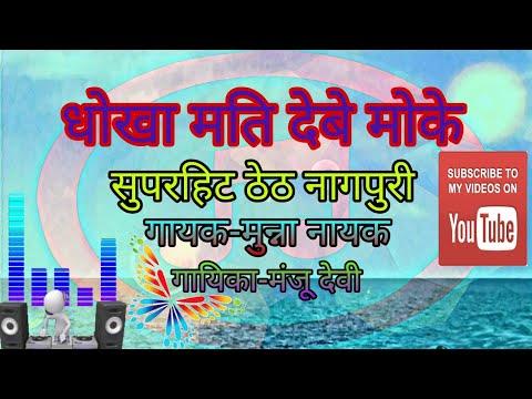 Theth Nagpuri Song | धोखा मति देबे मोके | सुपरहिट ठेठ नागपुरी | Best of Theth2018