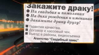 Беспредел на молдавских свадьбах