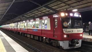 京急初日号 in三浦海岸駅
