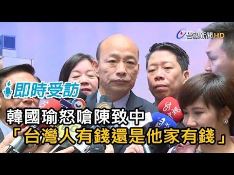 談歷任總統拚經濟 韓國瑜怒嗆陳致中「到底是台灣人有錢還是他家有錢?」【即時受訪】