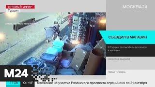 В Турции три человека пострадали из-за влетевшей в магазин машины - Москва 24