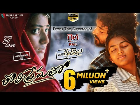Tholi Premalo (Kayal) Full Movie || Prabhu Solomon || Chandran, Anandhi || Latest Telugu Full Movie