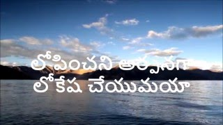Nadipinchu Naa Naava| Telugu Christian song| Lyrics